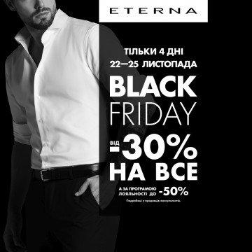 Black Friday 2018 / Черная пятница 2018