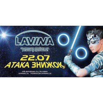 Скидки в Eterna : эксклюзивные скидки в Lavina Mall